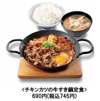 かつやチキンカツの牛すき鍋定食商品画像20171019