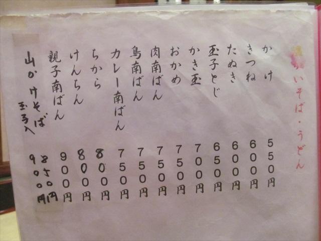 fujiya_kenchin_soba_20171008_005