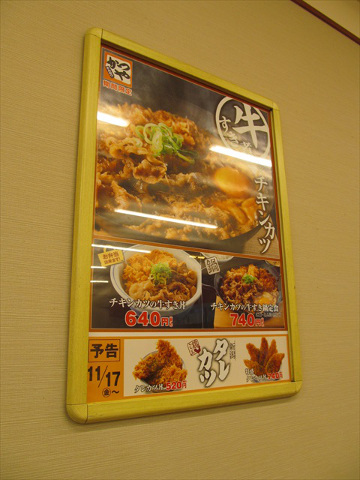 katsuya_chicken_cutlet_and_gyusuki_bowl_20171020_011