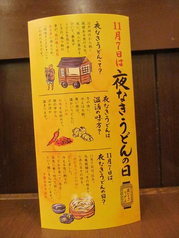 marugame_seimen_gorogoro_yasai_agedashi_udon_20171024_015
