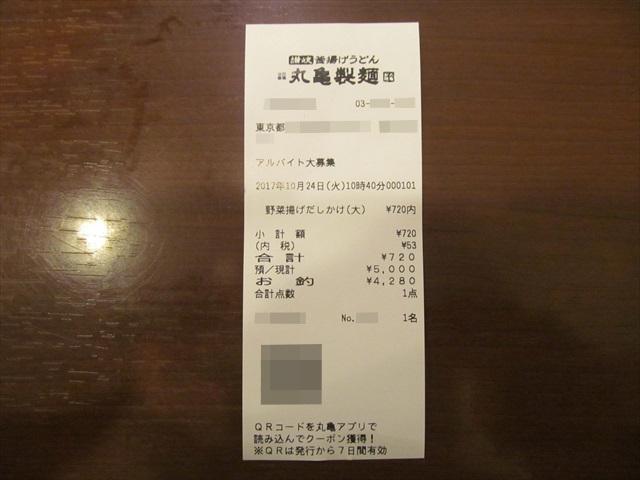 marugame_seimen_gorogoro_yasai_agedashi_udon_20171024_016