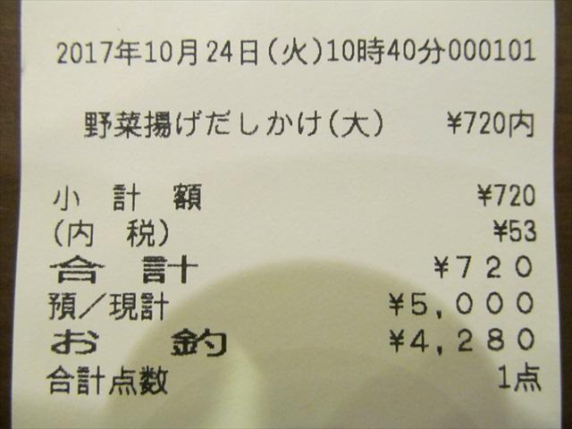marugame_seimen_gorogoro_yasai_agedashi_udon_20171024_018