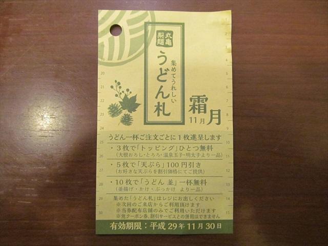 marugame_seimen_gorogoro_yasai_agedashi_udon_20171024_019