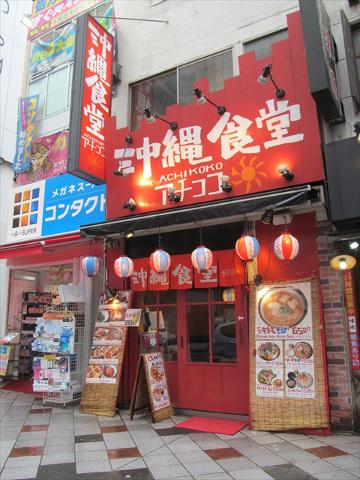 okinawa_soba_no_hi_20171017_001