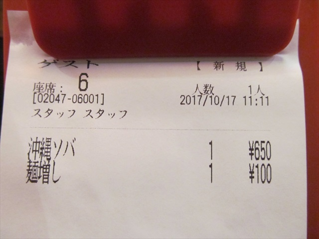 okinawa_soba_no_hi_20171017_036