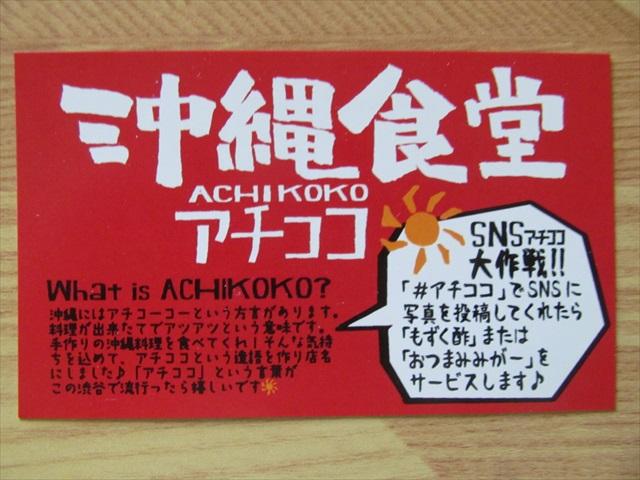 okinawa_soba_no_hi_20171017_039