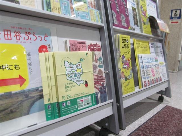 setagaya_industry_festa_2017_program_20171023_001