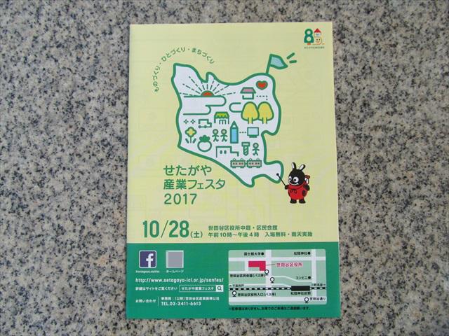 setagaya_industry_festa_2017_program_20171023_002