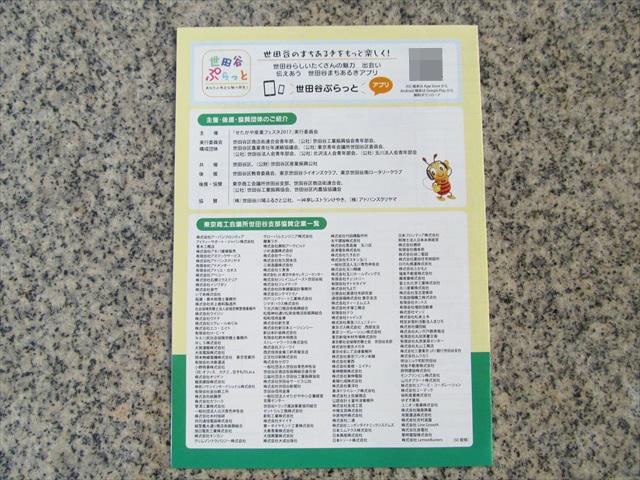 setagaya_industry_festa_2017_program_20171023_003