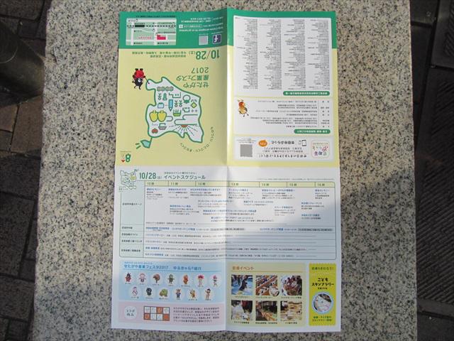 setagaya_industry_festa_2017_program_20171023_004