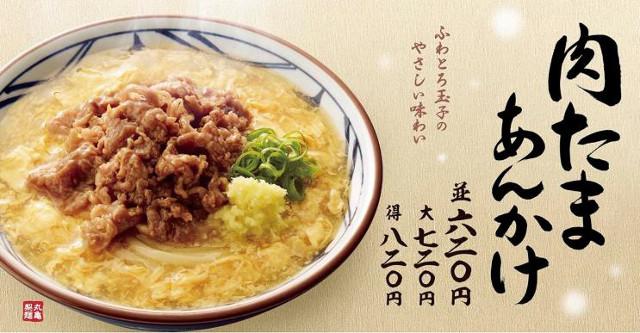 丸亀製麺肉たまあんかけ2017ポスター画像20171128