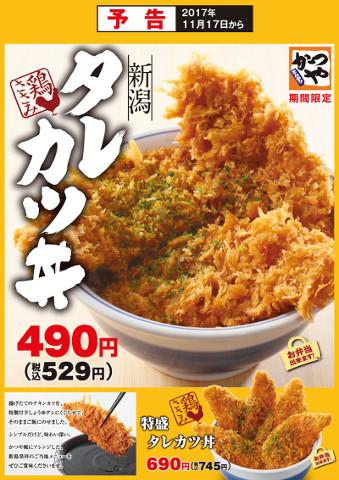 かつやタレカツ丼2017予告画像480_20171112