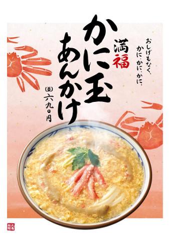 丸亀製麺満福かに玉あんかけうどん2017ポスター画像20171128