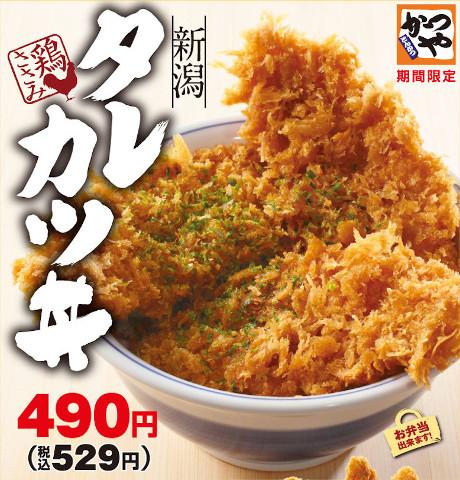かつやタレカツ丼2017予告画像から丼切り480_20171112