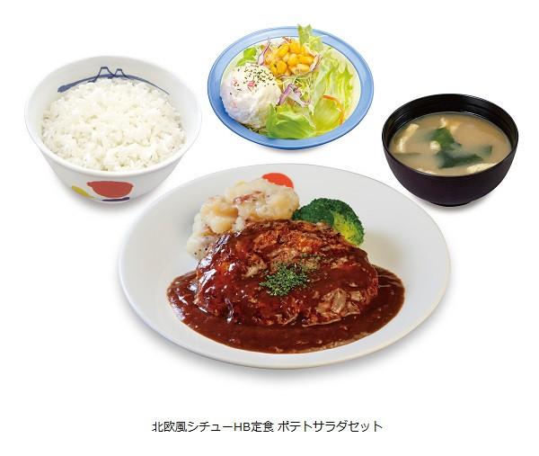 松屋北欧風シチューハンバーグ定食ポテトサラダセット商品画像20171115