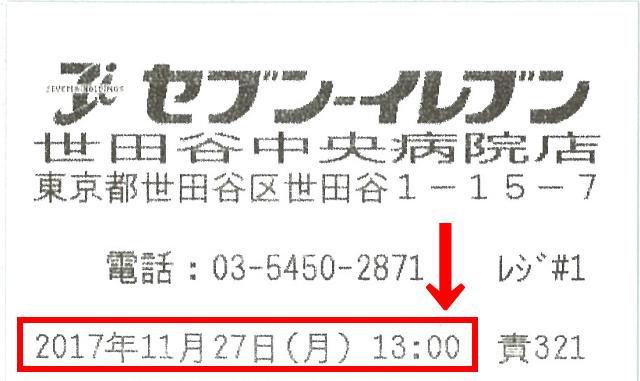 セブンイレブン世田谷中央病院前店旧店舗最後のレシート日時切り抜き20171127