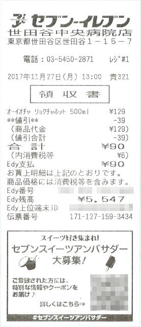 セブンイレブン世田谷中央病院前店旧店舗最後のレシートタテ640_20171127