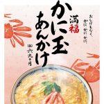 丸亀製麺満福かに玉あんかけうどん2017販売開始サムネイル2