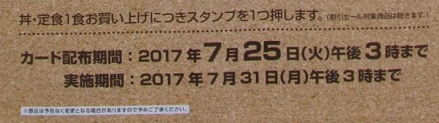 吉野家スタンプキャンペーン日程寄り20171101