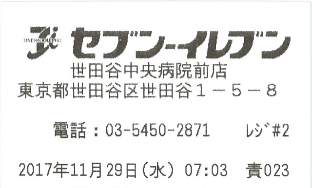 セブンイレブン世田谷中央病院前店移転オープン初日レシート日時切り抜き20171129
