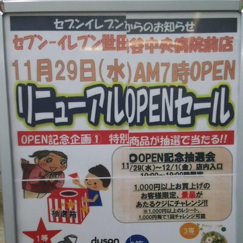 セブンイレブン世田谷中央病院前店移転予告サムネイル20171113