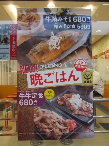 吉野家店外の牛鯖みそ定食タペストリー20171116