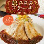 松屋鶏ささみステーキ定食2017販売開始サムネイル