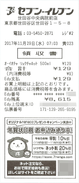 セブンイレブン世田谷中央病院前店移転オープン初日レシート640_20171129