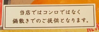吉野家コンロではなく鍋敷きでの提供表示20171101