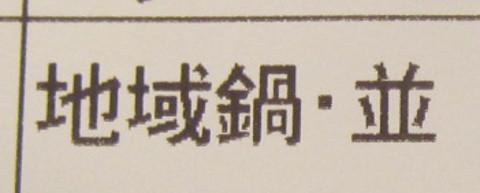 吉野家辛辛キムチ鍋膳伝票の並切り抜き20171109
