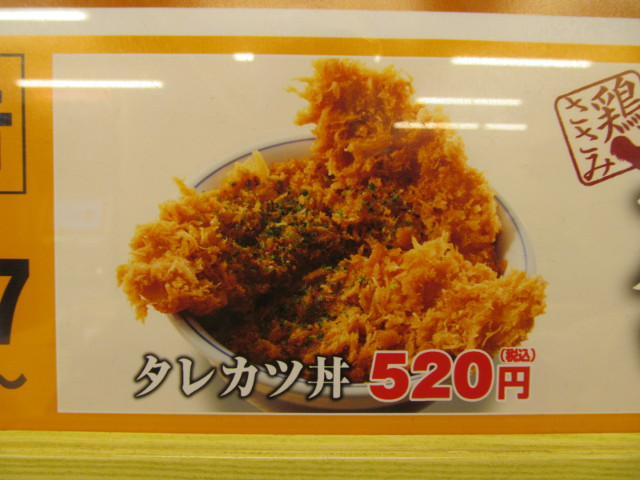 かつやポスターのタレカツ丼2017予告切り抜き20171020