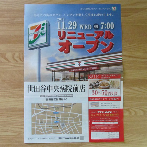セブンイレブン世田谷中央病院前店移転チラシ入手サムネイル2