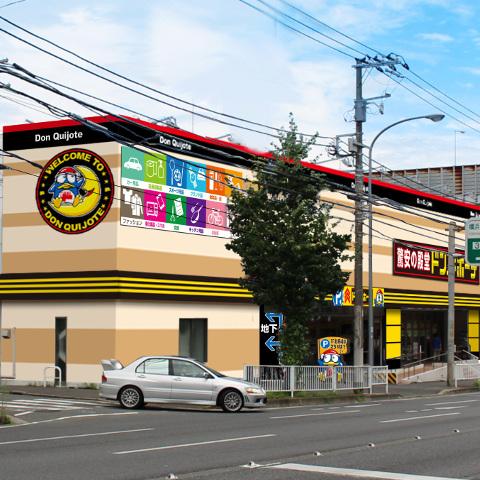 ドンキホーテ日野インター店オープンサムネイル