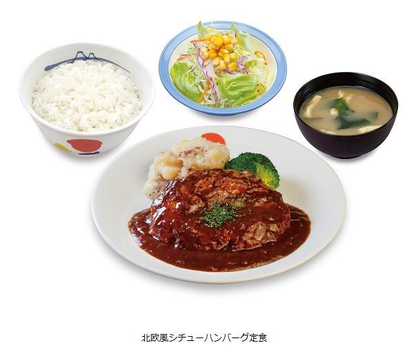 松屋北欧風シチューハンバーグ定食商品画像20171115