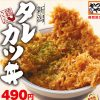 かつやタレカツ丼特盛タレカツ丼2017販売開始予告サムネイル