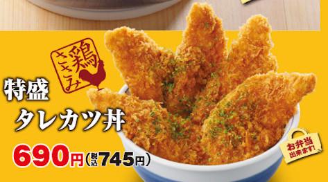 かつやタレカツ丼2017予告画像から特盛切り抜き元サイズ20171112