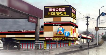 MEGAドンキホーテ延岡店外観イメージ20171114
