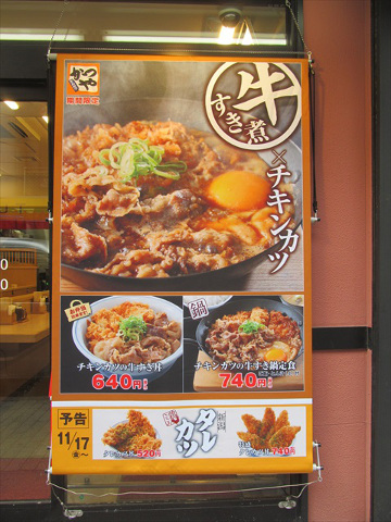 katsuya_tarekatsu_bowl_2017_sale_start_notice_20171112_003
