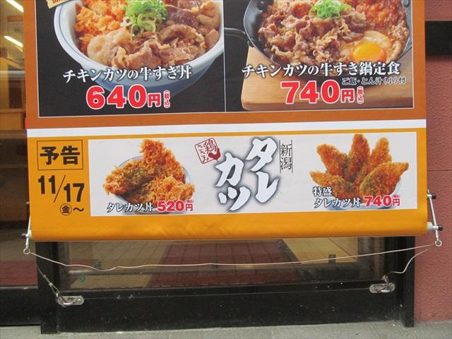 katsuya_tarekatsu_bowl_2017_sale_start_notice_20171112_005