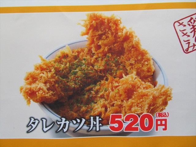 katsuya_tarekatsu_bowl_2017_sale_start_notice_20171112_008