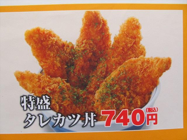 katsuya_tarekatsu_bowl_2017_sale_start_notice_20171112_009
