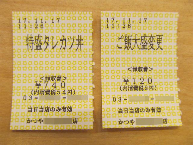 katsuya_tokumori_tarekatsudon_20171117_013