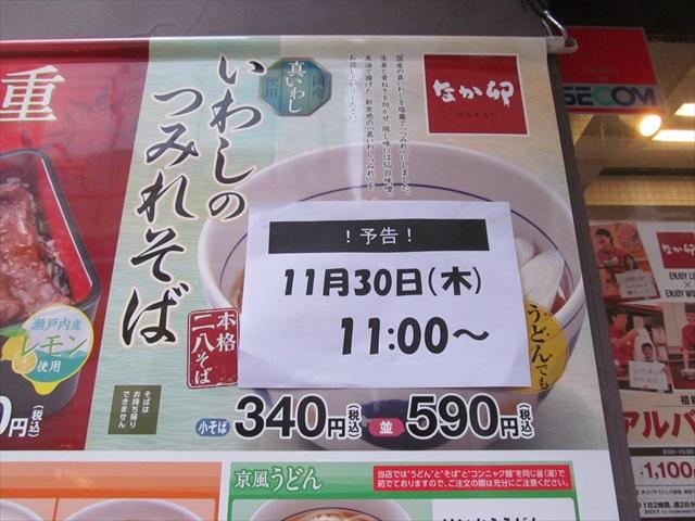 nakau_iwashino_tsumire_soba_20171130_004