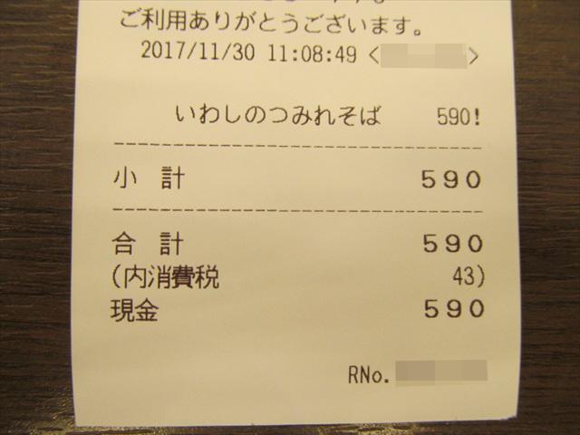 nakau_iwashino_tsumire_soba_20171130_029