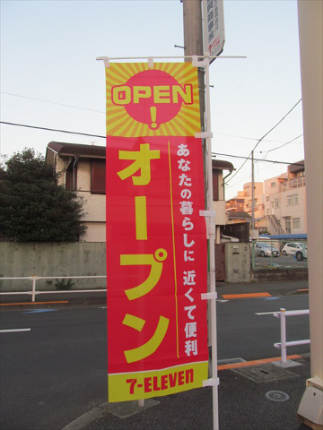 seven_eleven_setagaya_chuo_byoinmae_renewal_open_20171129_007