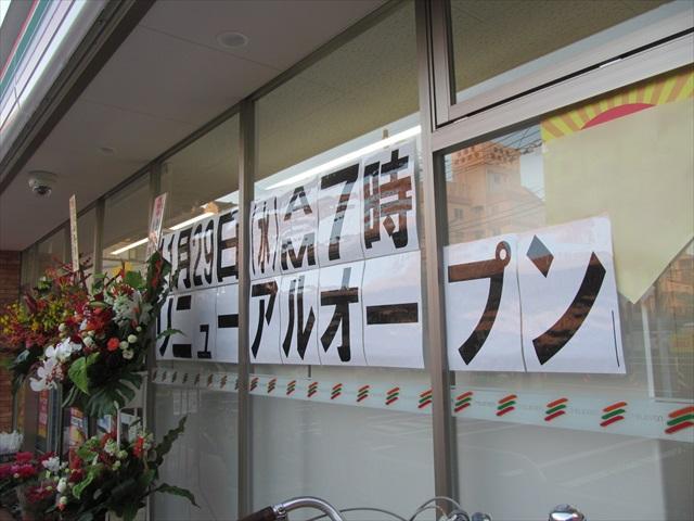 seven_eleven_setagaya_chuo_byoinmae_renewal_open_20171129_019