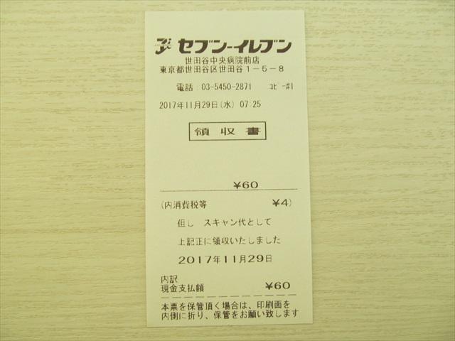 seven_eleven_setagaya_chuo_byoinmae_renewal_open_20171129_045