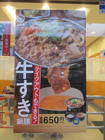 yoshinoya_gyu_sabamiso_set_meal_20171116_008