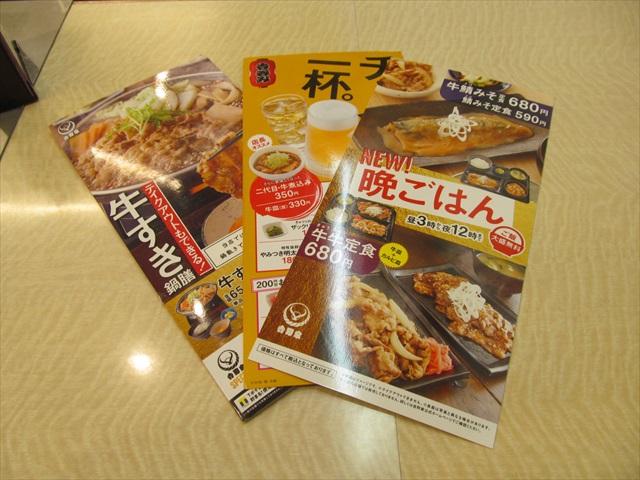yoshinoya_gyu_sabamiso_set_meal_20171116_009