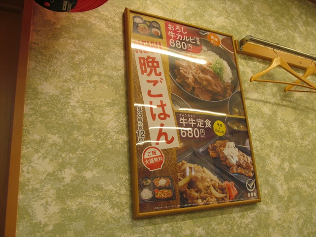 yoshinoya_gyu_sabamiso_set_meal_20171116_010
